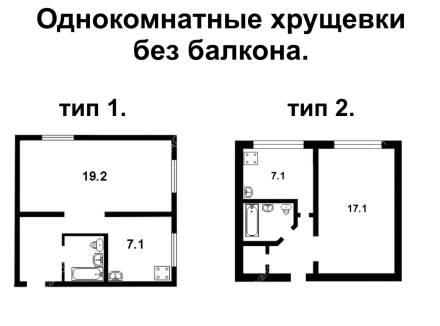 Типовые проэкты хрущевок с боковыми длинными балконами.: http://3qm.ru/489.html